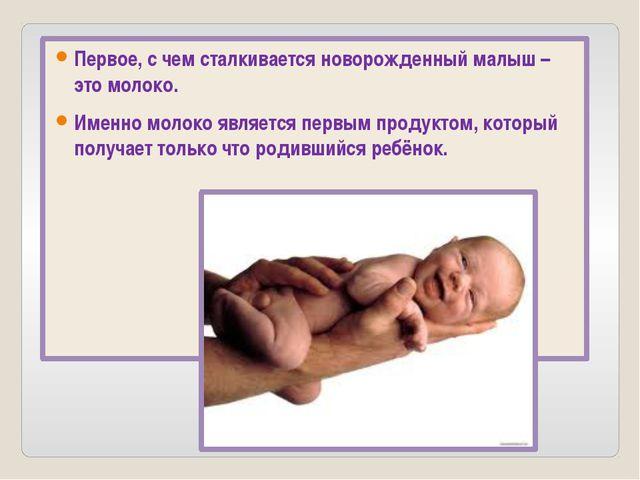 Первое, с чем сталкивается новорожденный малыш – это молоко. Именно молоко яв...