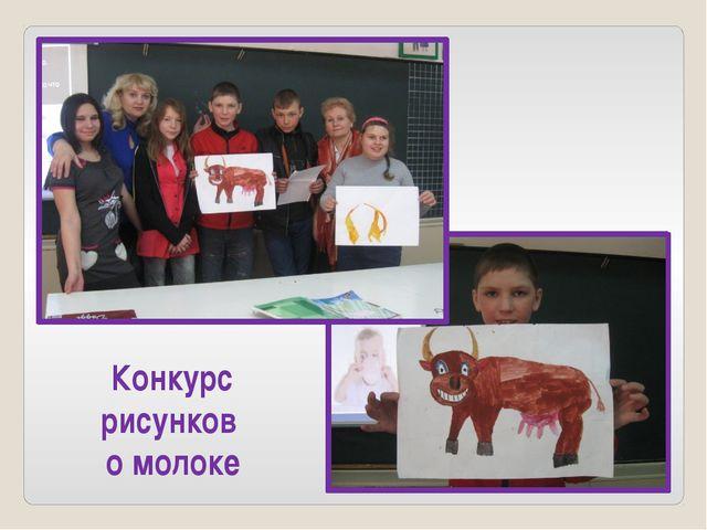 Конкурс рисунков о молоке