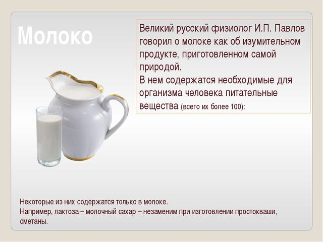 Презентация по технологии на тему Молоко и кисломолочные продукты  Молоко Великий русский физиолог И П Павлов говорил о молоке как об изумитель