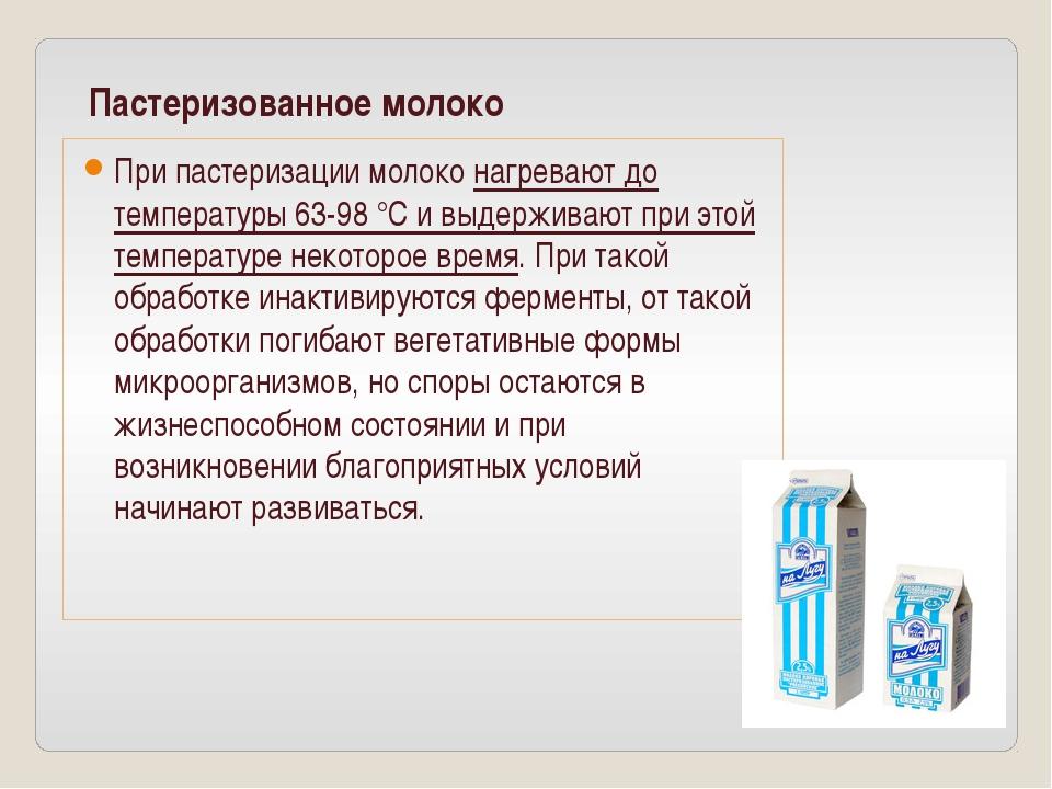 Пастеризованное молоко При пастеризации молоко нагревают до температуры 63-98...