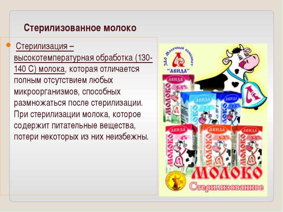 Стерилизованное молоко Стерилизация – высокотемпературная обработка (130-140...