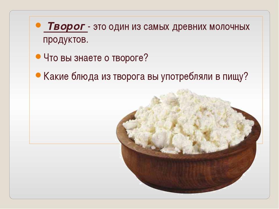 Творог - это один из самых древних молочных продуктов. Что вы знаете о творо...