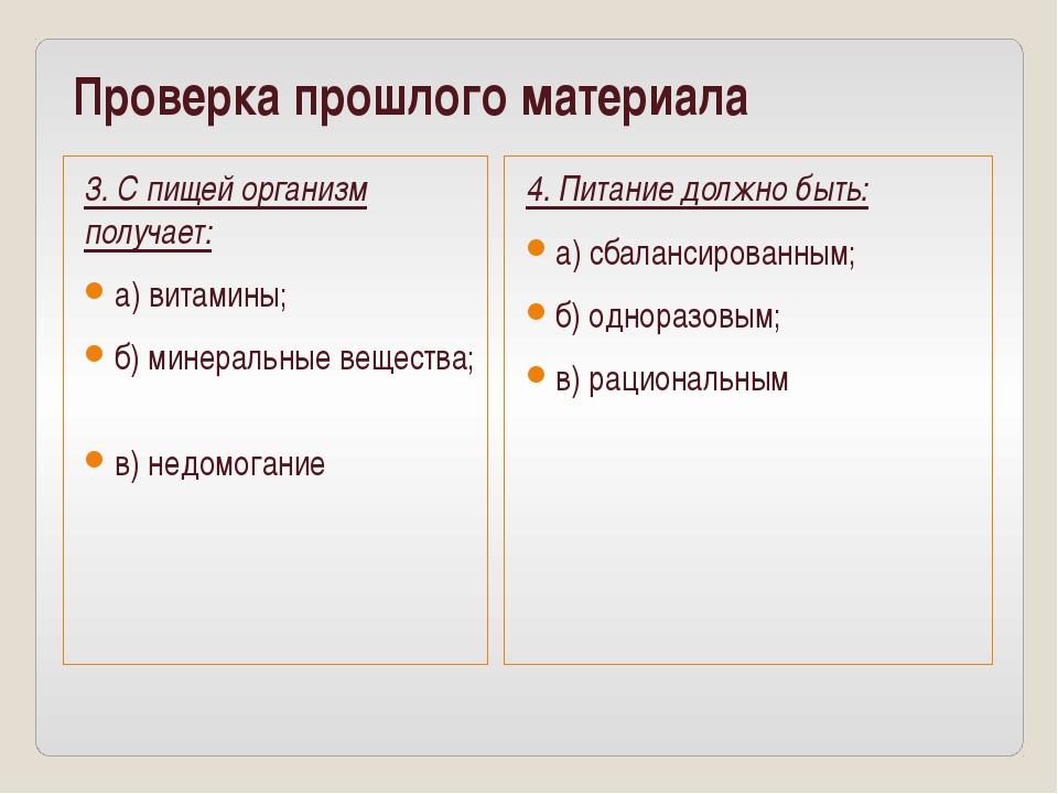 Проверка прошлого материала 4. Питание должно быть: а) сбалансированным; б) о...