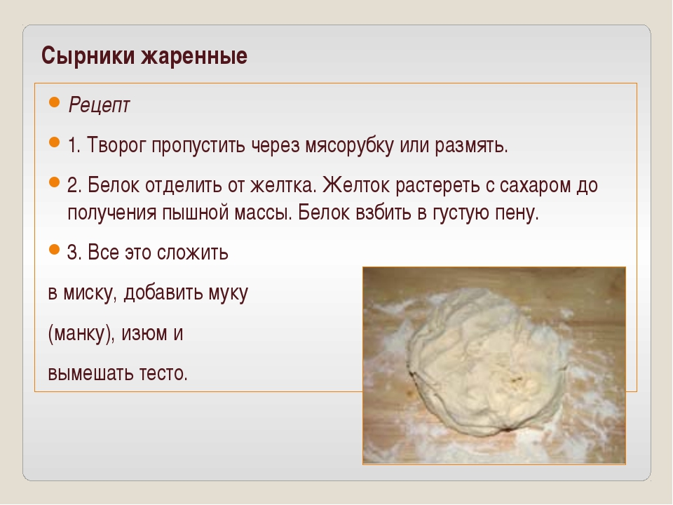 Сырники жаренные Рецепт 1. Творог пропустить через мясорубку или размять. 2....
