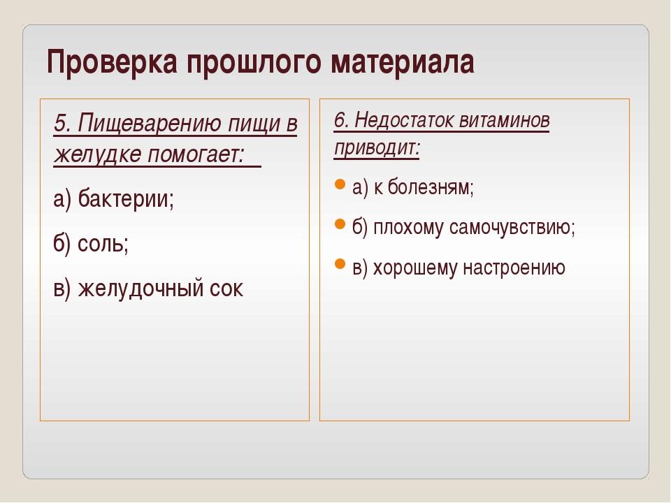 Проверка прошлого материала 6. Недостаток витаминов приводит: а) к болезням;...
