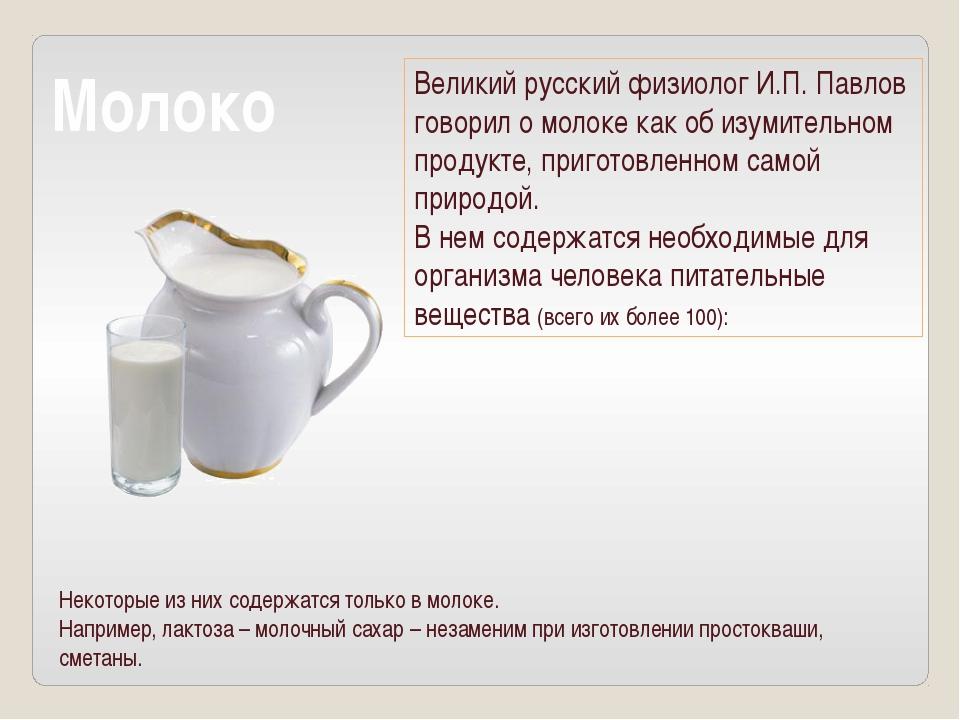 Молоко Великий русский физиолог И.П. Павлов говорил о молоке как об изумитель...