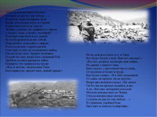 «Откуда неизвестные могилы? Солдаты не растут как лебеда …» И грубой, черной