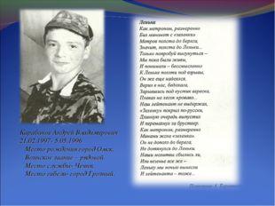 Карабанов Андрей Владимирович 21.02.1997- 5.05.1996 Место рождения город Омск