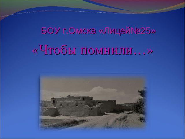 БОУ г.Омска «Лицей№25» «Чтобы помнили…»