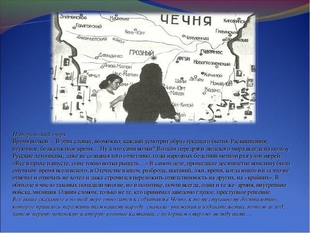 Исторический очерк Время волков… В этих словах, возможно, каждый усмотрит обр...