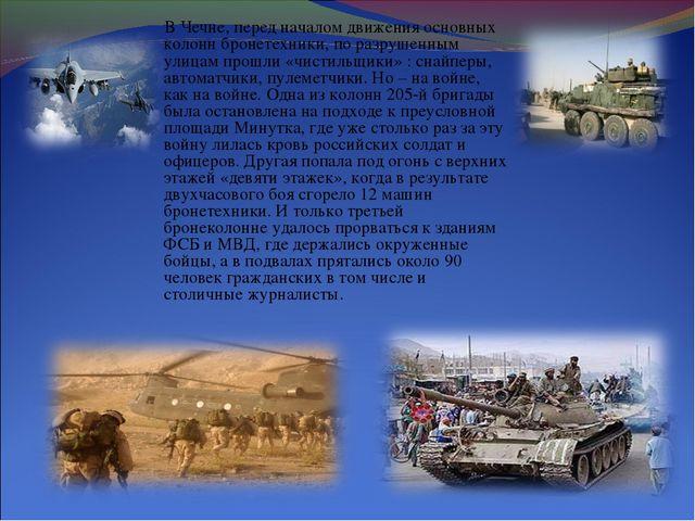 В Чечне, перед началом движения основных колонн бронетехники, по разрушенным...