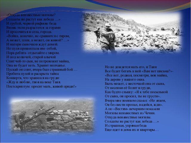 «Откуда неизвестные могилы? Солдаты не растут как лебеда …» И грубой, черной...