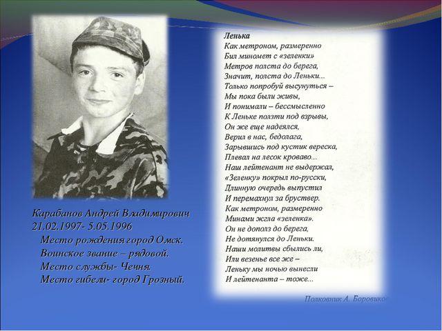 Карабанов Андрей Владимирович 21.02.1997- 5.05.1996 Место рождения город Омск...