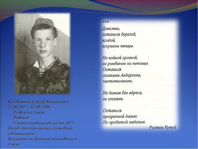Кондратьев Сергей Михайлович 23.06.1977- 12.08.1996 Родился в Омске. Рядовой....