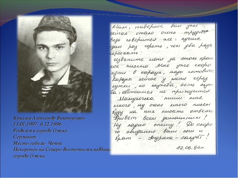 Кукалев Александр Викторович 13.01.1997- 6.12.1996 Родился в городе Омске. Се...
