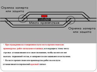 При ограждении на станционном пути места препятствия или производства работ