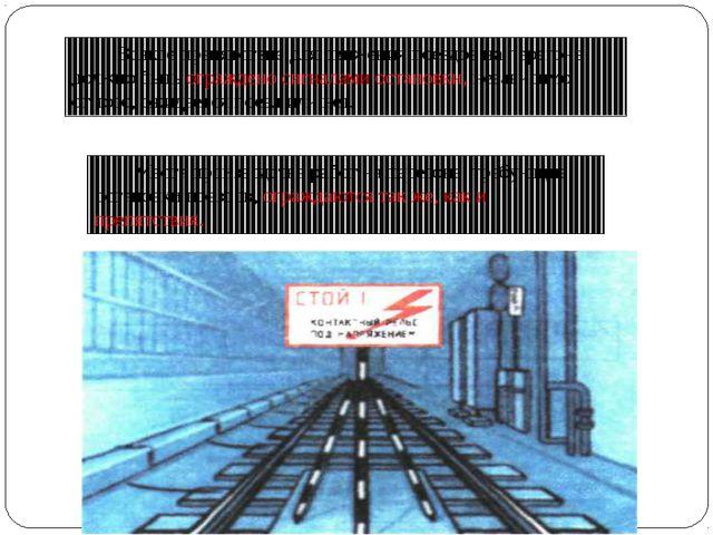 Всякое препятствие для движения поездов на перегоне должно быть ограждено си...