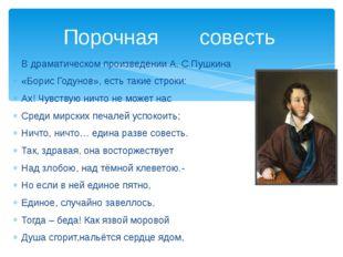 В драматическом произведении А. С.Пушкина «Борис Годунов», есть такие строки: