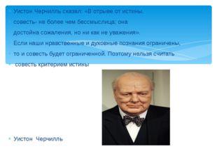 УУуст Уистон Черчилль сказал: «В отрыве от истины, совесть- не более чем бесс
