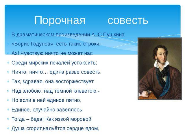 В драматическом произведении А. С.Пушкина «Борис Годунов», есть такие строки:...
