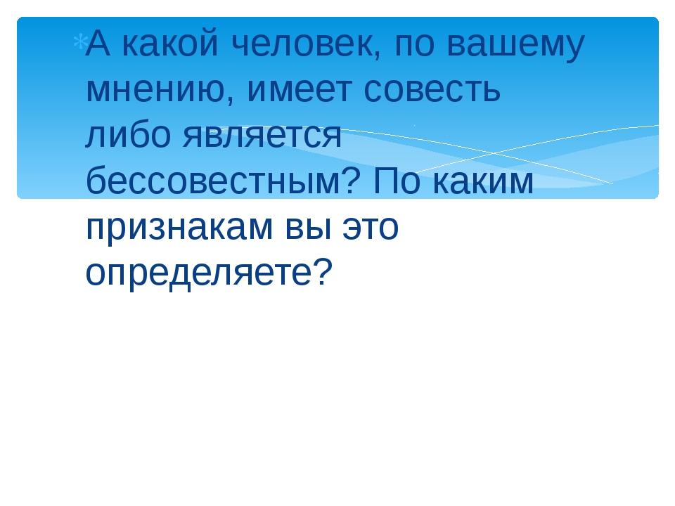 А какой человек, по вашему мнению, имеет совесть либо является бессовестным?...