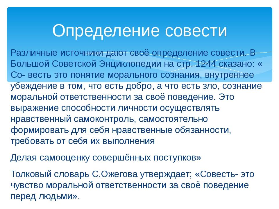 Различные источники дают своё определение совести. В Большой Советской Энцикл...