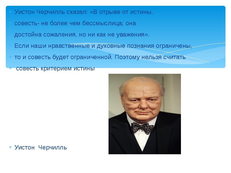 УУуст Уистон Черчилль сказал: «В отрыве от истины, совесть- не более чем бесс...