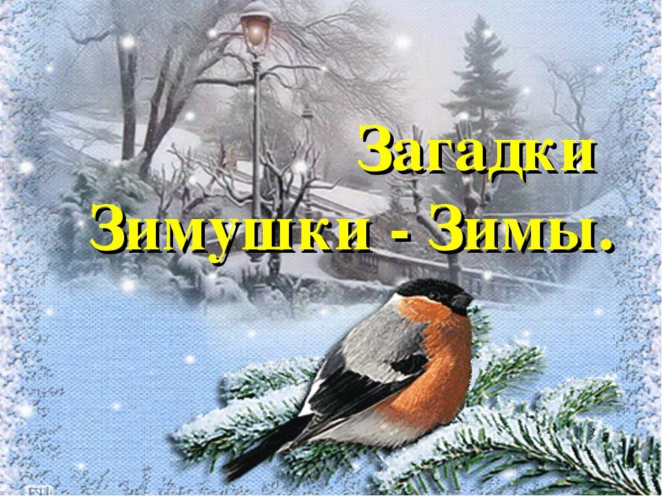 Загадки Зимушки - Зимы.
