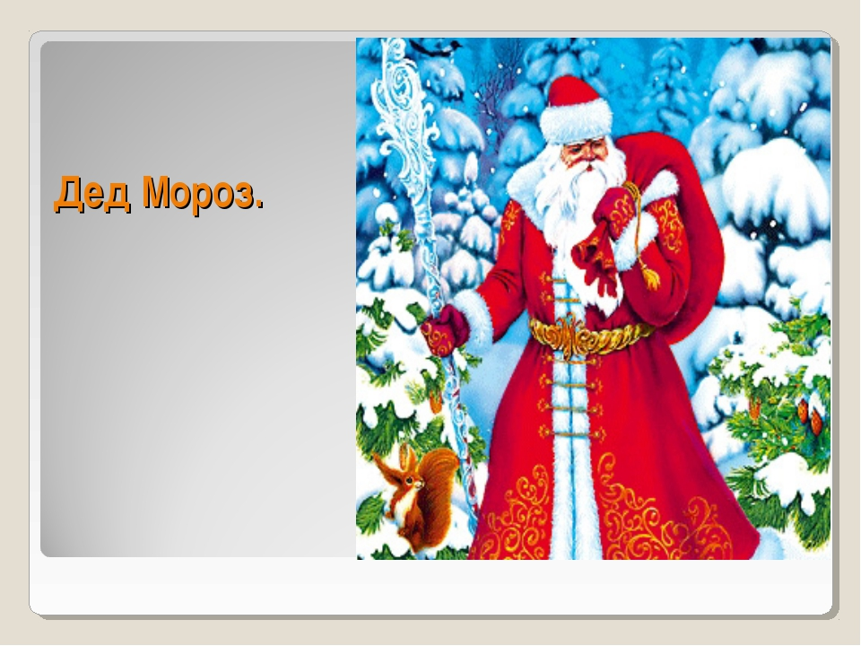 Дед Мороз.