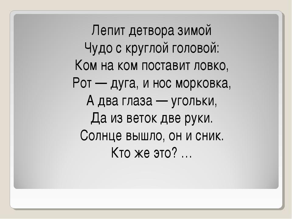 Лепит детвора зимой Чудо с круглой головой: Ком на ком поставит ловко, Рот —...
