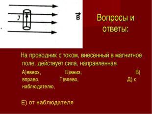 Вопросы и ответы: На проводник с током, внесенный в магнитное поле, действует