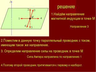 решение 1.Найдём направление магнитной индукции в точке М Направление 3 2.Пом