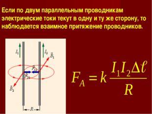 Если по двум параллельным проводникам электрические токи текут в одну и ту же