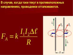 В случае, когда токи текут в противоположных направлениях, проводники отталки