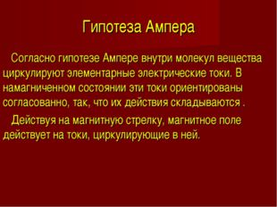 Гипотеза Ампера Согласно гипотезе Ампере внутри молекул вещества циркулируют