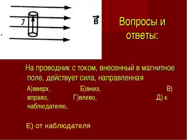Вопросы и ответы: На проводник с током, внесенный в магнитное поле, действует...