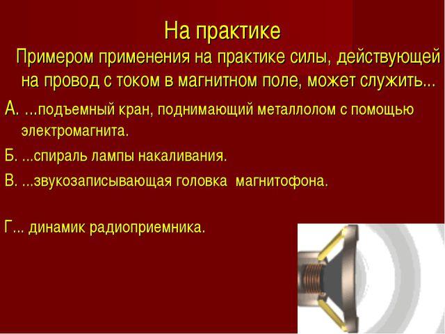 На практике Примером применения на практике силы, действующей на провод с ток...