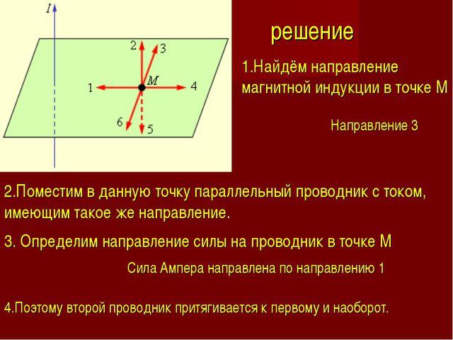 решение 1.Найдём направление магнитной индукции в точке М Направление 3 2.Пом...