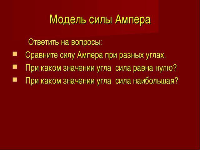 Модель силы Ампера Ответить на вопросы: Сравните силу Ампера при разных углах...