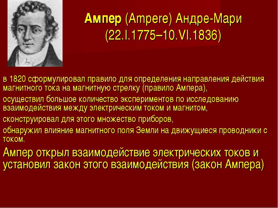 Ампер (Ampere) Андре-Мари (22.I.1775–10.VI.1836) в 1820 сформулировал правило...
