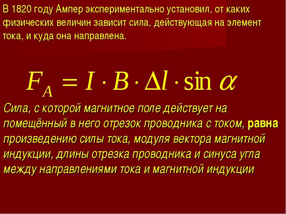 Сила, с которой магнитное поле действует на помещённый в него отрезок проводн...