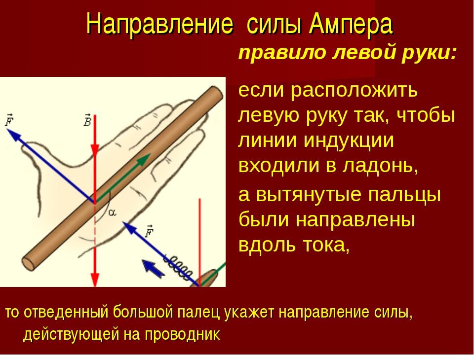 Направление силы Ампера то отведенный большой палец укажет направление силы,...