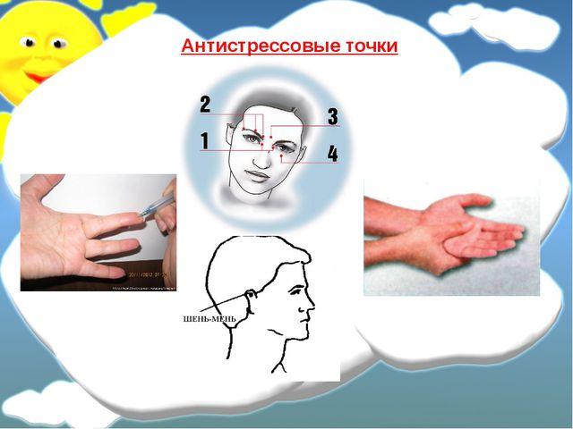 Антистрессовые точки