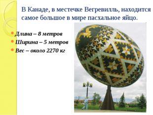 В Канаде, в местечке Вегревилль, находится самое большое в мире пасхальное яй