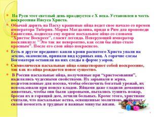 Па́сха — древнейший христианский праздник. На Руси этот светлый день праздну