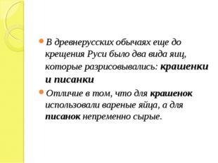 В древнерусских обычаях еще до крещения Руси было два вида яиц, которые разри