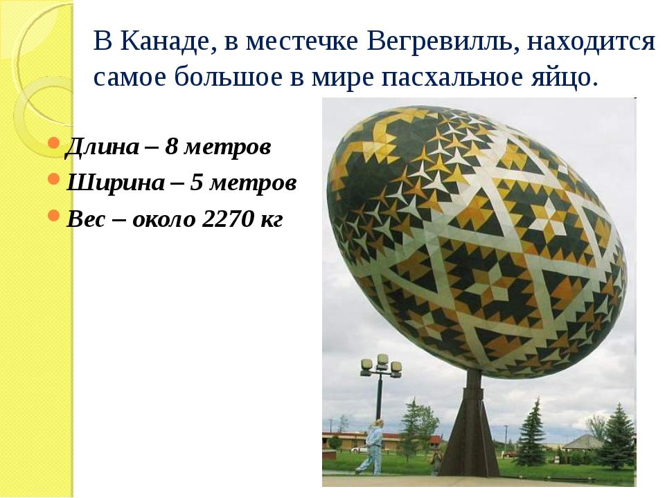 В Канаде, в местечке Вегревилль, находится самое большое в мире пасхальное яй...