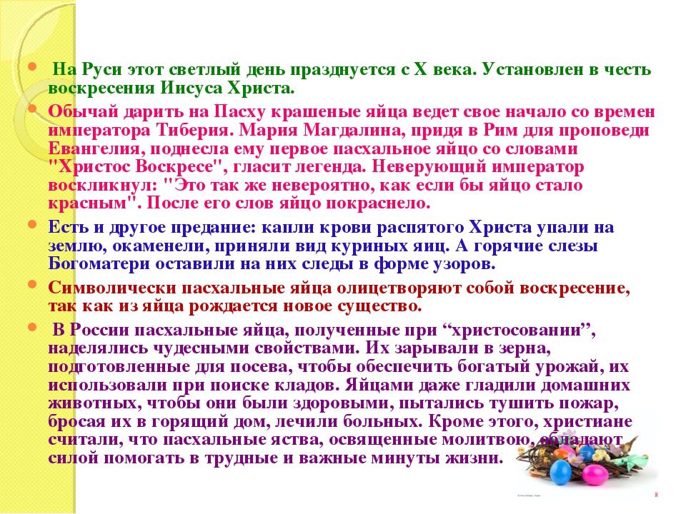 Па́сха — древнейший христианский праздник. На Руси этот светлый день праздну...