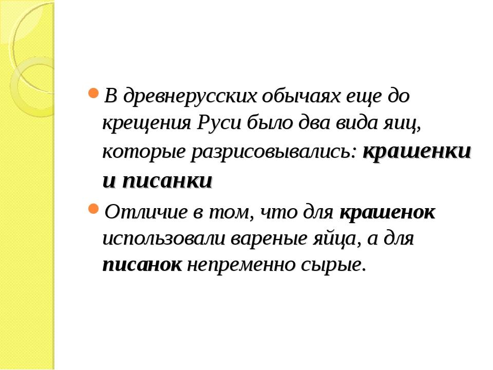 В древнерусских обычаях еще до крещения Руси было два вида яиц, которые разри...
