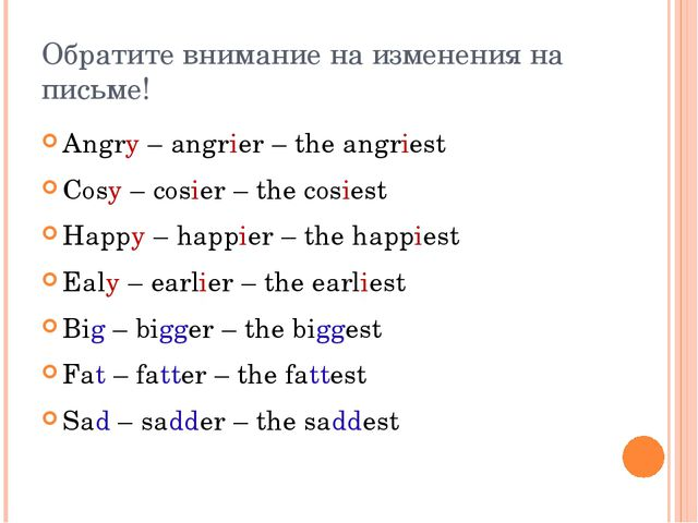 Обратите внимание на изменения на письме! Angry – angrier – the angriest Cosy...
